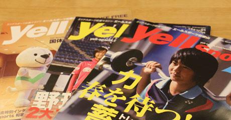 地域密着型スポーツグラフック雑誌「エールスポーツ和歌山」制作・編集