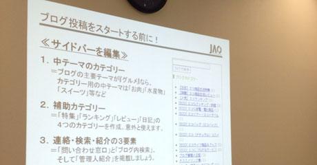 アフィリエイトお悩み解決勉強会(2011~2014)