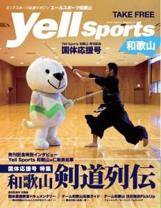 エールスポーツ和歌山・国体応援号