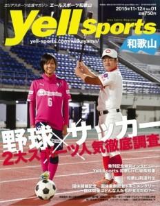 エールスポーツ和歌山vol.1