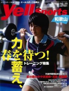 エールスポーツ和歌山2号発売