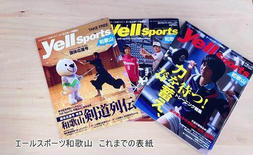 エールスポーツ和歌山