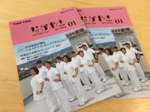 中谷病院広報誌表紙