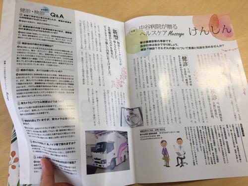 医療法人裕紫会広報誌