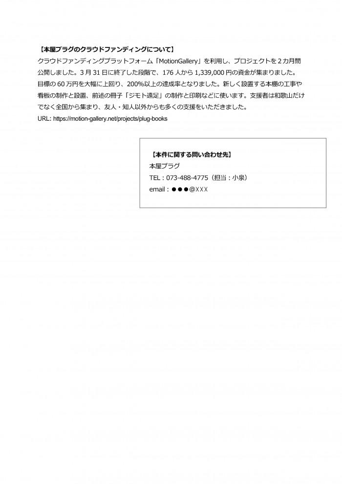 本屋プラグ0403pressリリース_v1_ページ_2