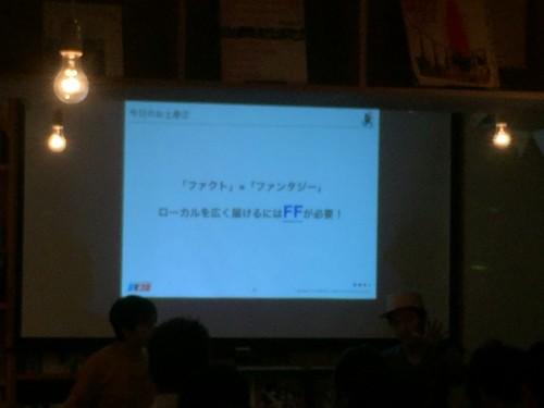 #ライター交流会@和歌山