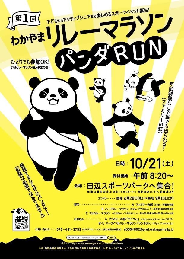 わかやまリレーマラソン〜パンダRUN〜