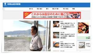 和歌山経済新聞広告出稿