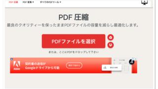 PDF圧縮ilovepdf